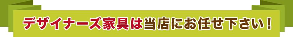神戸市灘区鹿ノ下通のデザイナーズ家具回収は当店にお任せ下さい!
