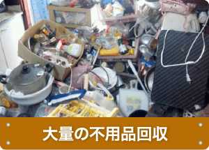 宝塚市長谷の不用品回収は当店にお任せ下さい!