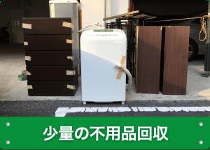 宝塚市売布自由ガ丘の不用品回収は当店にお任せ下さい!