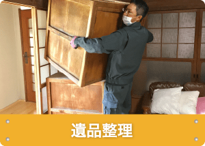 三田市大原の不用品回収は当店にお任せ下さい!