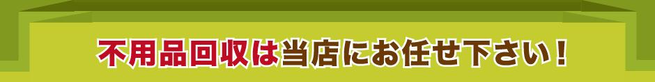 宝塚市中州の不用品回収は当店にお任せ下さい!