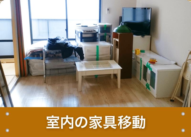 三田市南が丘の家具移動は当店にお任せ下さい!