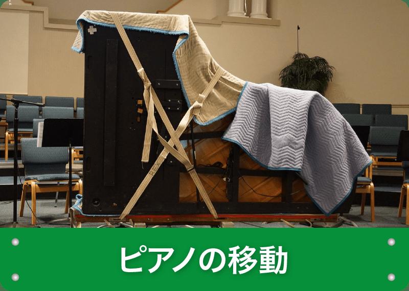 高砂市高砂町材木町の家具移動は当店にお任せ下さい!