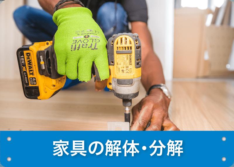 神戸市須磨区外浜町の家具移動は当店にお任せ下さい!