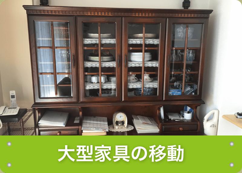 明石市魚住町長坂寺の家具移動は当店にお任せ下さい!