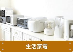 神戸市東灘区の不用品回収は当店にお任せ下さい!