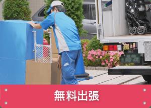 西宮市甲子園洲鳥町の不用品回収は当店にお任せ下さい!