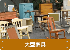 三田市 のデザイナーズ家具回収は当店にお任せ下さい!