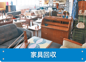 西宮市中殿町のデザイナーズ家具回収は当店にお任せ下さい!