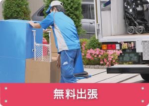 西宮市松ケ丘町 のデザイナーズ家具回収は当店にお任せ下さい!