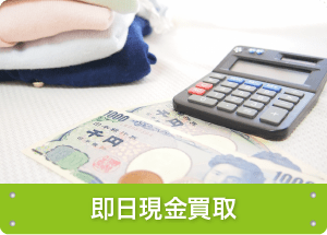 神戸市北区道場町道場 のデザイナーズ家具回収は当店にお任せ下さい!