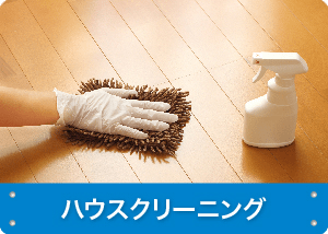 姫路市飾磨区阿成植木の民泊撤退は当店にお任せ下さい!