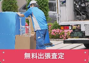 三田市弥生が丘の民泊撤退は当店にお任せ下さい!