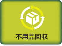 神戸市・西宮市のリサイクルショップふくろう | 24時間OK! 不用品回収・家具・業務用品・遺品整理