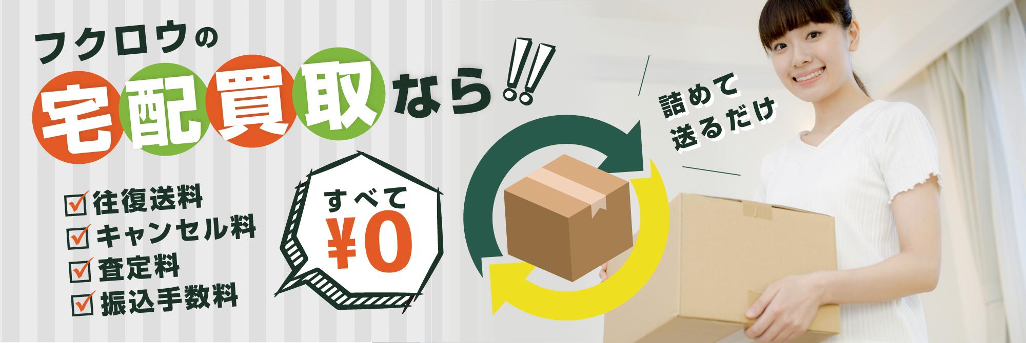 神戸市・西宮市のリサイクルショップふくろう   24時間OK! 不用品回収・家具・業務用品・遺品整理